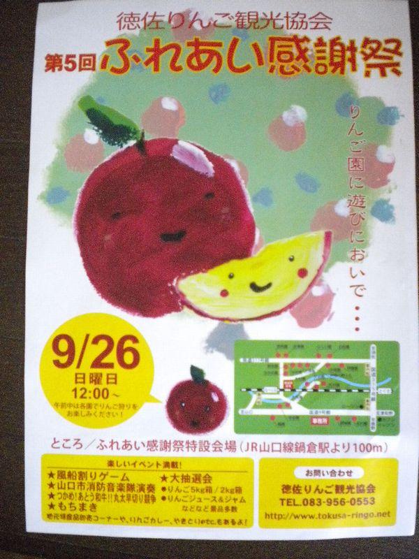 059ふれあい感謝祭2010.jpg